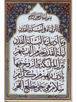 Surat Al Qadr On Tile