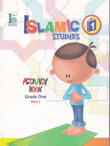 Islamic Studies Activity Book Grade 1 part 1