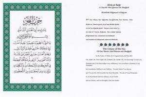 Hizb-Bahr.1