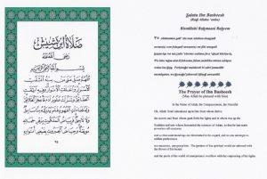 Salat-Ibn-Basheesh.1